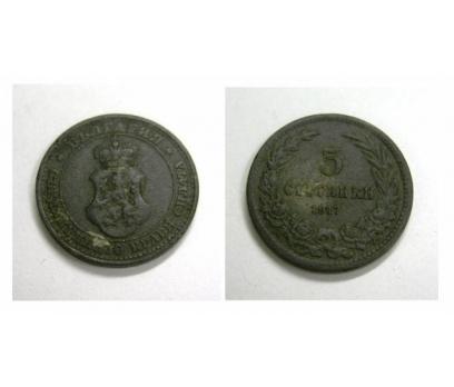 D&K-BULGARİSTAN 5 STOTINKI 1917 NİKEL