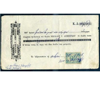 YUNANİSTAN FİSKAL PULLU SENET (SB-0913)