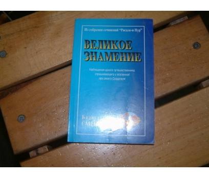 İLKSAHAF&BEJIKOE 3HAMEHNE-AYET-ÜL KÜBRA