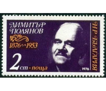 BULGARİSTAN 1976 DAMGASIZ YAZAR  DİMİTAR POLİJANOV