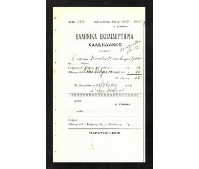 D&K-ESKİ YUNANCA YAZILI EVRAK 1914-1915 YILI