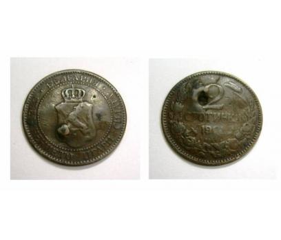 D&K-BULGARİSTAN 2 STOTINKI 1901 BAKIR