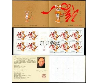 2010 Çin Kaplan Yılı Pul Karnesi Damgasız** 5