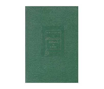 GÜNAHKAR RUHLAR  : H.D.LAWRENCE