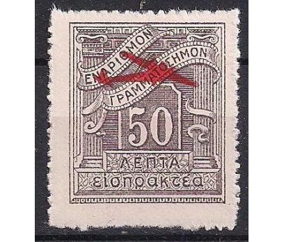1938 Yunanistan Sürşarjlı Uçak Posta Damgasız**