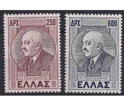 1946 Yunanistan Tsaldaris Set Damgasız**