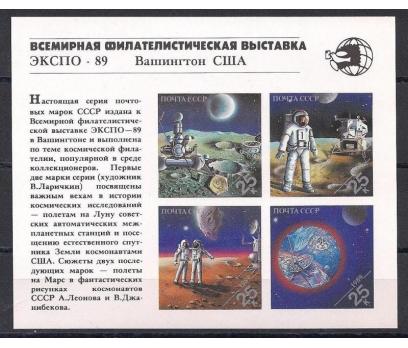 1989 Rusya Dünya Pul Fuarı Blok Damgasız**