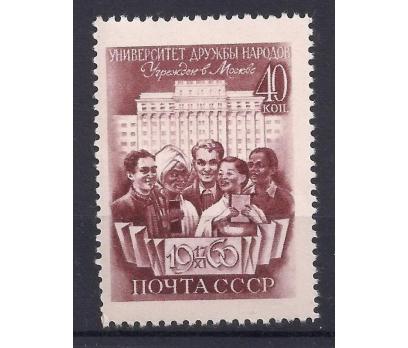 1960 Sovyet Rusya Dostluk Üniversitesi Damgasız**
