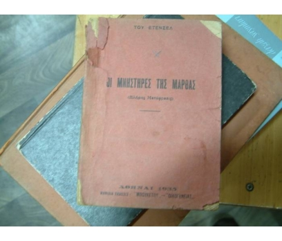 ERMENİCE KİTAP-1935-TOY ETEN