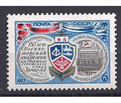 1977 Sovyet Rusya Askeri Deniz Akademi Damgasız**