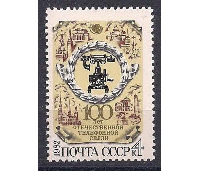 1982 Sovyet Rusya Telefon Asrı Damgasız** 1