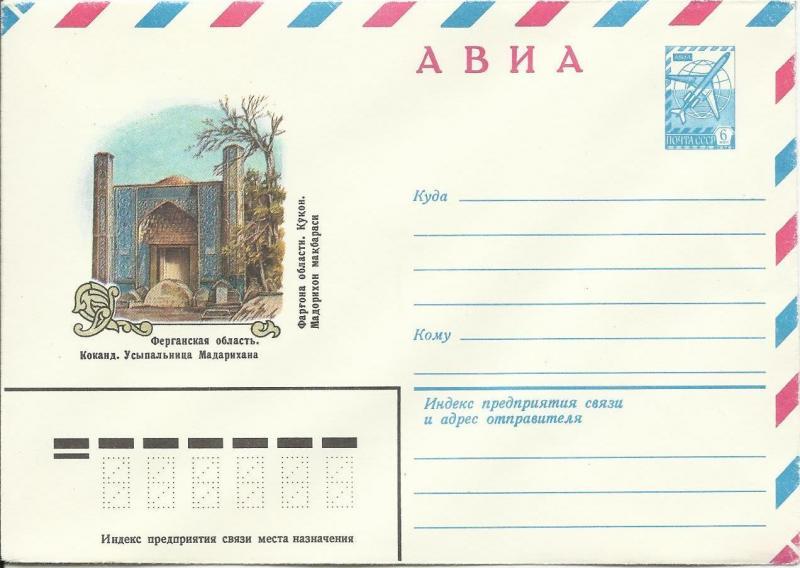 RUSYA 1982 DAMGASIZ (ÖZBEKİSTAN HOKAN MADERİ HAN M 1