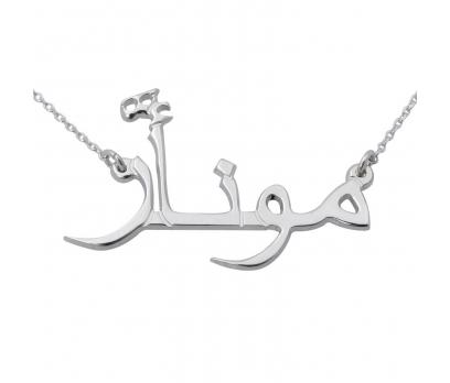 Gümüş Arapça İsimlik Kolye