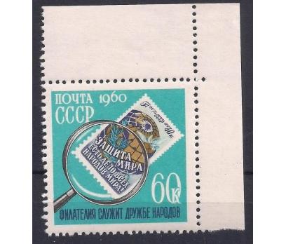 1960 Sovyet Rusya Pul Koleksiyoncuları Damgasız** 1