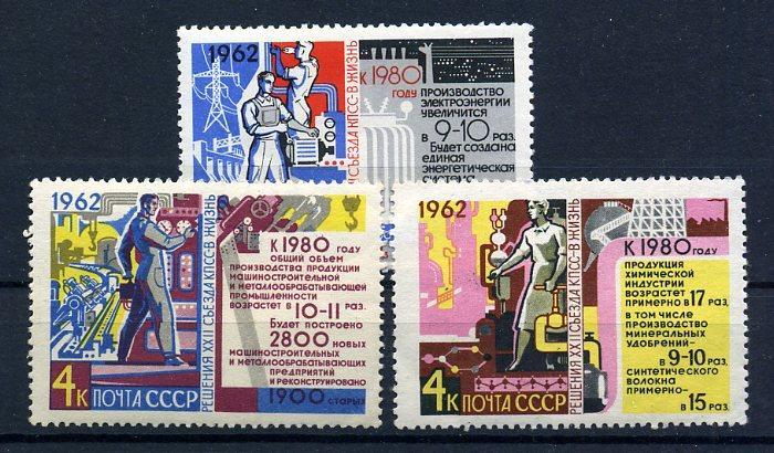 SSCB **1962 SBKP 22.KONGRE TAM SERİ (100815) 1