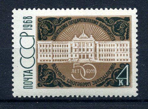 SSCB ** 1968 TİFLİS ÜNV.50.YIL TAM SERİ (151015) 1