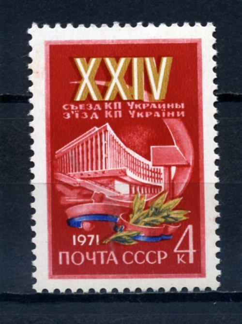 SSCB ** 1971  UKRAYNA KOM.PAR.24.KONGRE (181015) 1