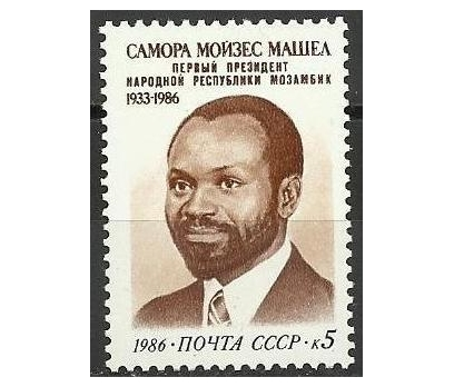 RUSYA 1986  DAMGASIZ SAMORA MOİSES MACHEL  SERİSİ